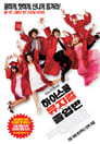 High School Musical 3: Fi..