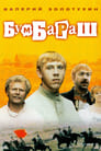 Poster for Бумбараш