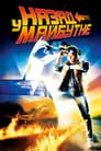 Назад у майбутнє (1985)
