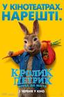 Кролик Петрик: Втеча до міста (2021)