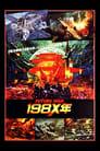 Future War 198X (1982)