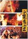 Regarder.#.La Mariée Aux Cheveux Blancs 2 Streaming Vf 1993 En Complet - Francais