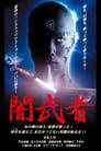Regarder 闇武者 (2004), Film Complet Gratuit En Francais