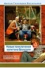 Poster for Новые приключения капитана Врунгеля