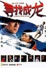 🕊.#.Kung Fu Master Film Streaming Vf 2009 En Complet 🕊