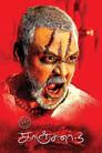 Kanchana 3 Hindi Dubbed