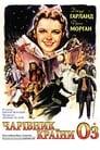 Чарівник країни Оз (1939)