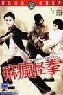 Ma Fung Gwai Kuen Voir Film - Streaming Complet VF 1979