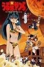 Lamu - Film 6 : Mon Chéri à Jamais HD En Streaming Complet VF 1991