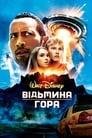 Відьмина гора (2009)