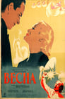 Poster for Весна