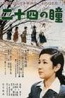 Twenty-Four Eyes (1954)
