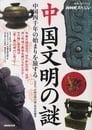 مترجم أونلاين وتحميل كامل 中国文明の謎 مشاهدة مسلسل