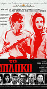 [Voir] Το μπλόκο 1965 Streaming Complet VF Film Gratuit Entier