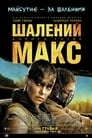Шалений Макс: Дорога гніву (2015)