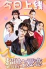 [Voir] Chao Shi Kong Ai Lian 2019 Streaming Complet VF Film Gratuit Entier