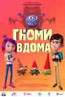 Гноми вдома (2017))