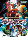 Покемон: Доля Деоксіса (2004)