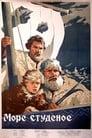 [Voir] Море студёное 1954 Streaming Complet VF Film Gratuit Entier
