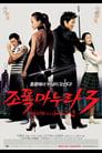 Regarder, Ma Femme Est Un Gangster 3 2006 Streaming Complet VF En Gratuit VostFR