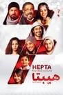 Hepta: The Last Lecture (2016)