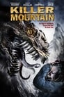 Гора-вбивця (2011)