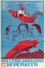 Poster for Потрясающий Берендеев