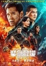 Voir La Film 紧急救援 ☑ - Streaming Complet HD (2020)