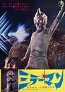 Watch| 〈Mirror Man: Dinosaur Aroza Reanimated〉 1972 Full Movie Free Subtitle High Quality