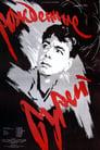 Рождённые бурей (1958) Volledige Film Kijken Online Gratis Belgie Ondertitel
