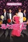 [Voir] Hana Yori Dango Final 2008 Streaming Complet VF Film Gratuit Entier