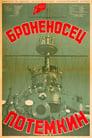 Броненосець «Потьомкін» (1925)