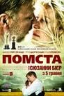 Помста (2010)