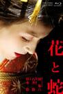 Flower & Snake (2004)