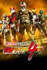 ]]Film!!Kamen Rider 4 « :: 2015 :: Kijken Gratis Online