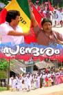Sandhesam (1991)