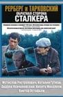 Рерберг и Тарковский. Обратная сторона «Сталкера»