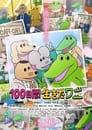 مشاهدة فيلم A Crocodile Who Lived For 100 Days 2021 مترجم أون لاين بجودة عالية