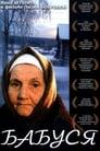Babushka (2004)