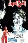 Poster for الشموع السوداء