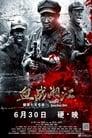 Battle of Xiangjiang River 2017
