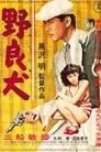 Безпритульний пес (1949)