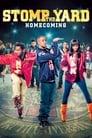 Братство танцю 2: Повернення додому (2010)