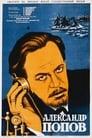 Poster for Александр Попов