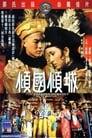 傾國傾城 Voir Film - Streaming Complet VF 1975