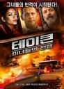 Escape from Ensenada (2017)