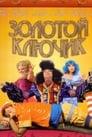 Poster for Золотой ключик