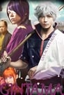 Gintama – Live Action Movie