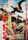 Радон (1956)