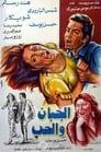 Poster for الجبان والحب